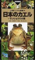 日本のカエル+サンショウウオ類