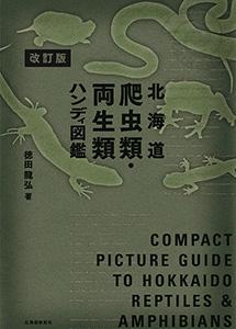 改訂版 北海道爬虫類・両生類ハンディ図鑑
