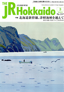 THE JR Hokkaido No.337 MARCH