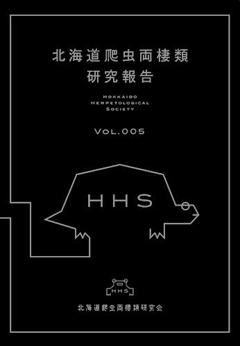 北海道爬虫両棲類研究報告 Vol.005